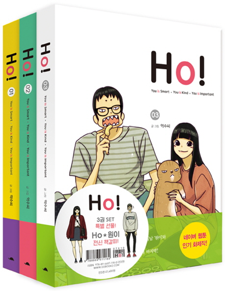 HO! 출판본 이미지 전권 1 2 3권