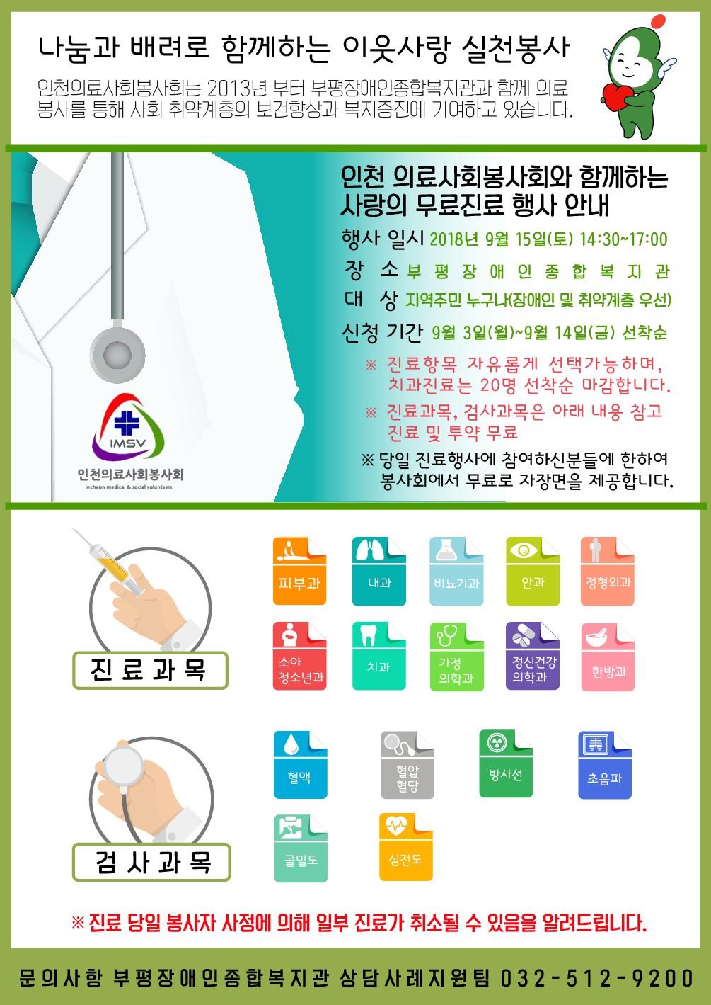 인천의료사회봉사회와 함께하는 무료진료 안내