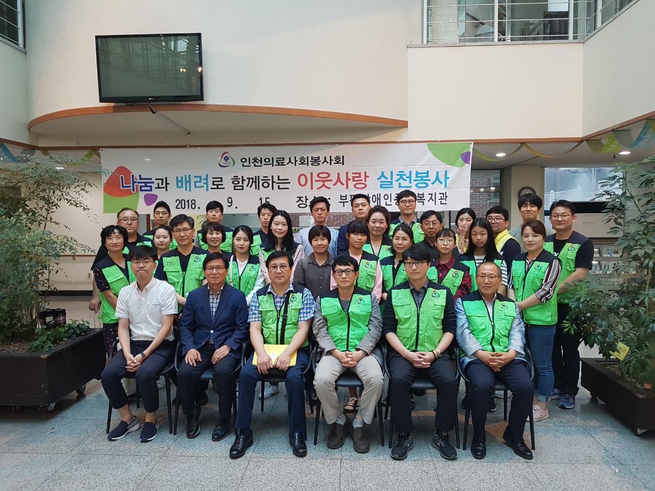 인천의료사회봉사회 단체촬영