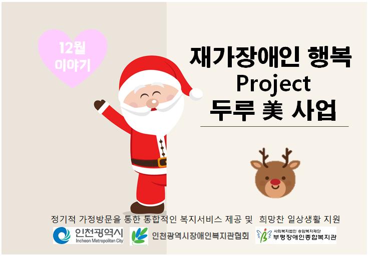 12월 두루미생활물품지원 표지