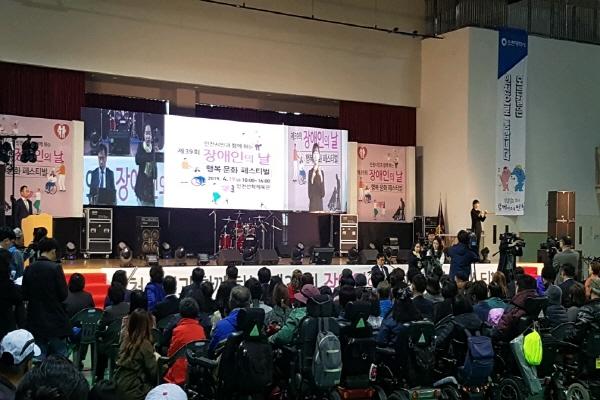 제39회 장애인의 날 행복 문화 페스티벌 무대 전경