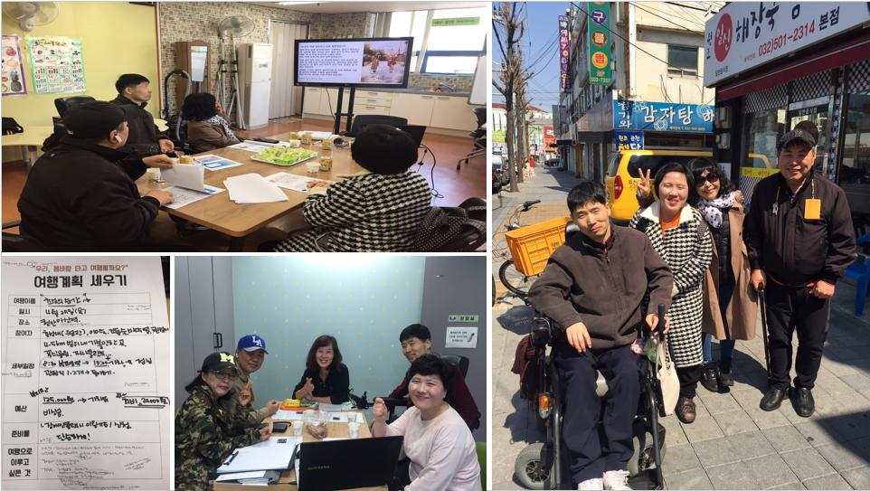 인권누리터로 참여자와 여행을 계획하고 준비하는 모습
