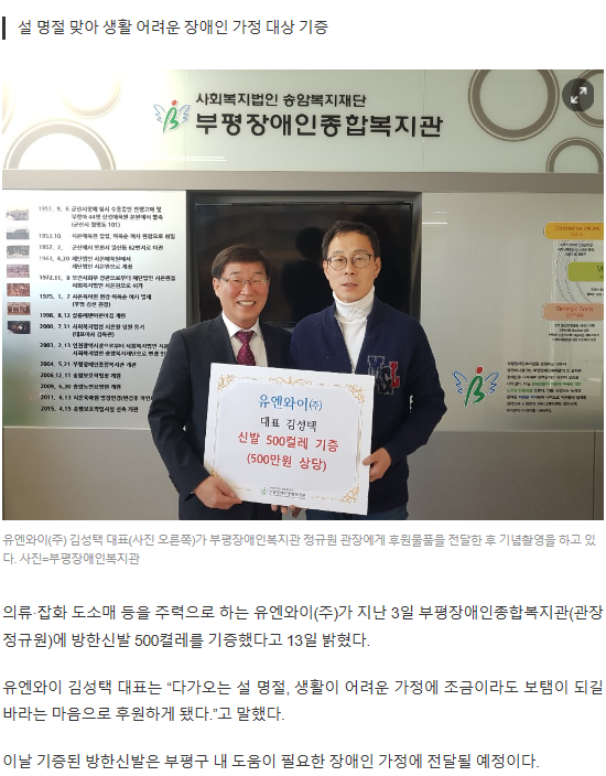 유엔와이김성택대표와 부평장애인복지관정규원관장과의 기념촬영