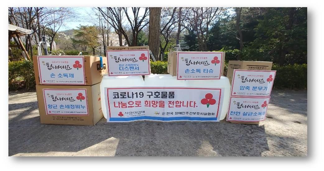 사회복지공동모금회 사랑의 열매&한국장애인주간보호시설협회 코로나19 방역물품 지원