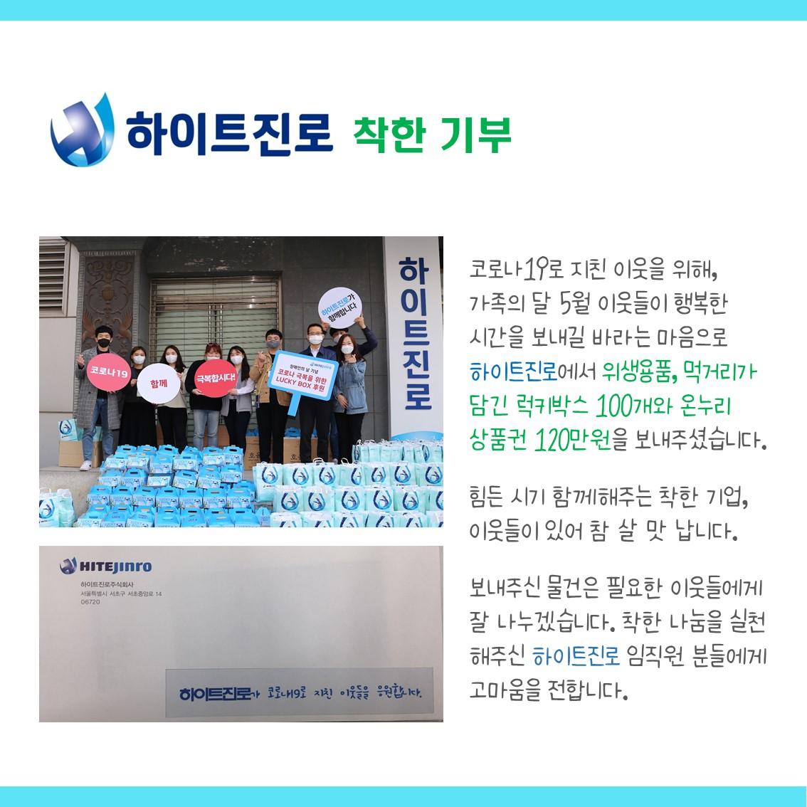 하이트진로 온누리상품권, 럭키박스 등 착한 기부 실천