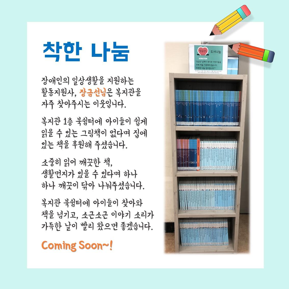 장금선님이 기부해준신 책을 북쉼터에 비치한 모습