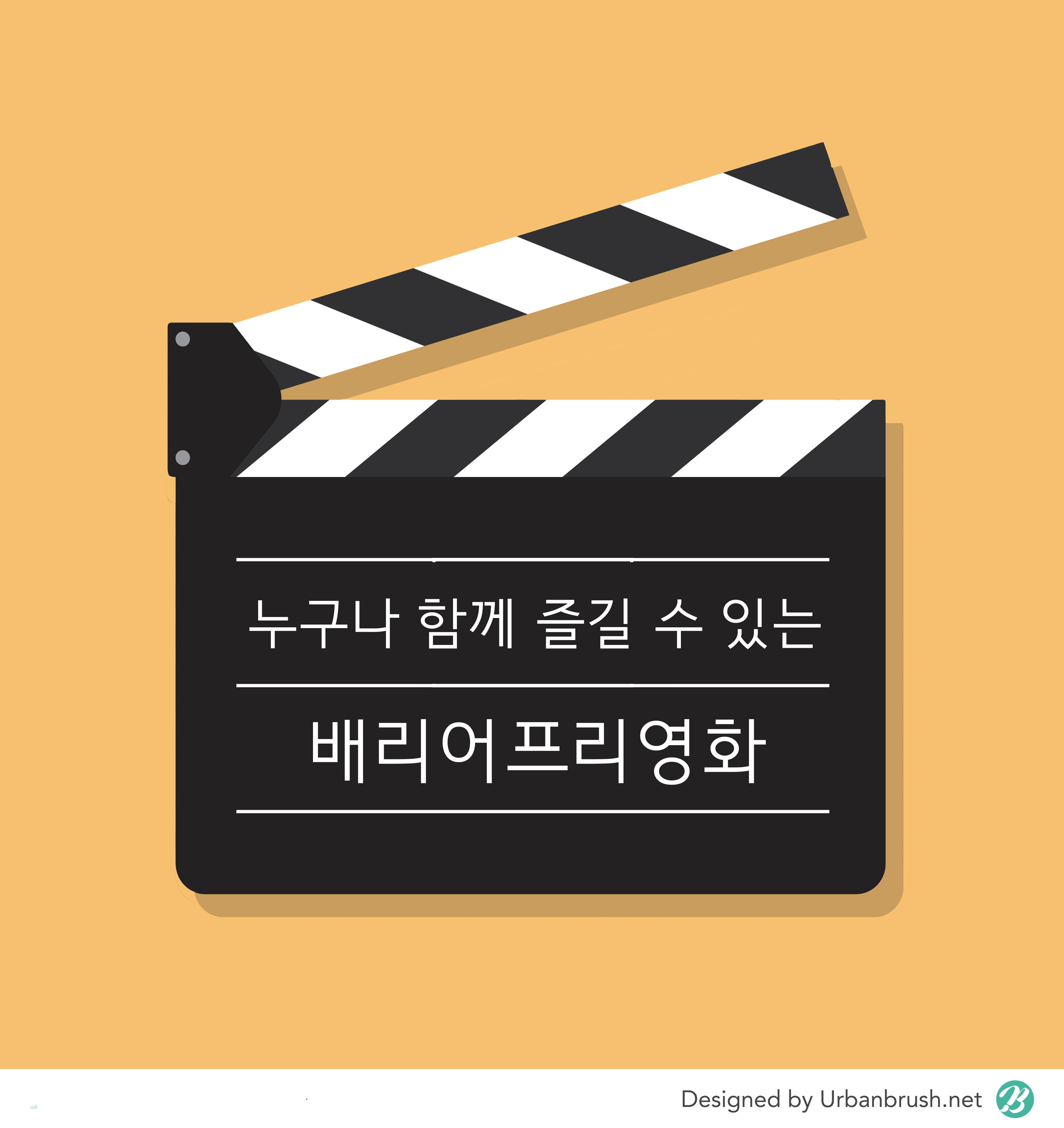 누구나 함께 즐길 수 있는 영화 배리어프리영화