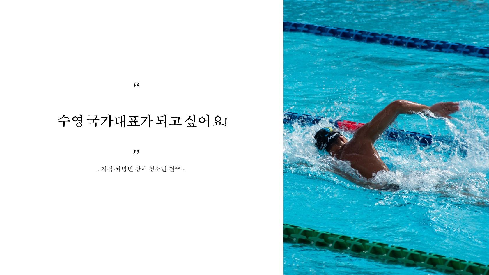 수영 국가대표가 되고 싶어요! 지적뇌병변 장애 청소년 전모군의 이야기