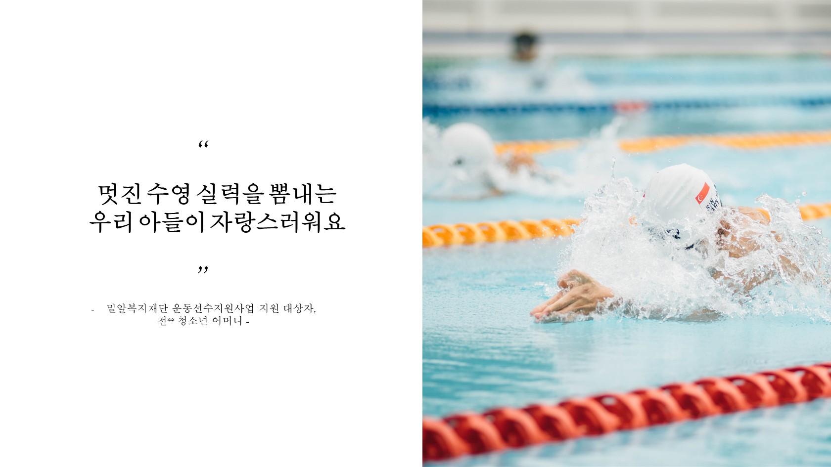멋진 수영 실력을 뽐내은 우리 아들이 자랑스러워요. 밀알복지재단 운동선수지원사업 지원 대상자 전모군의 어머니