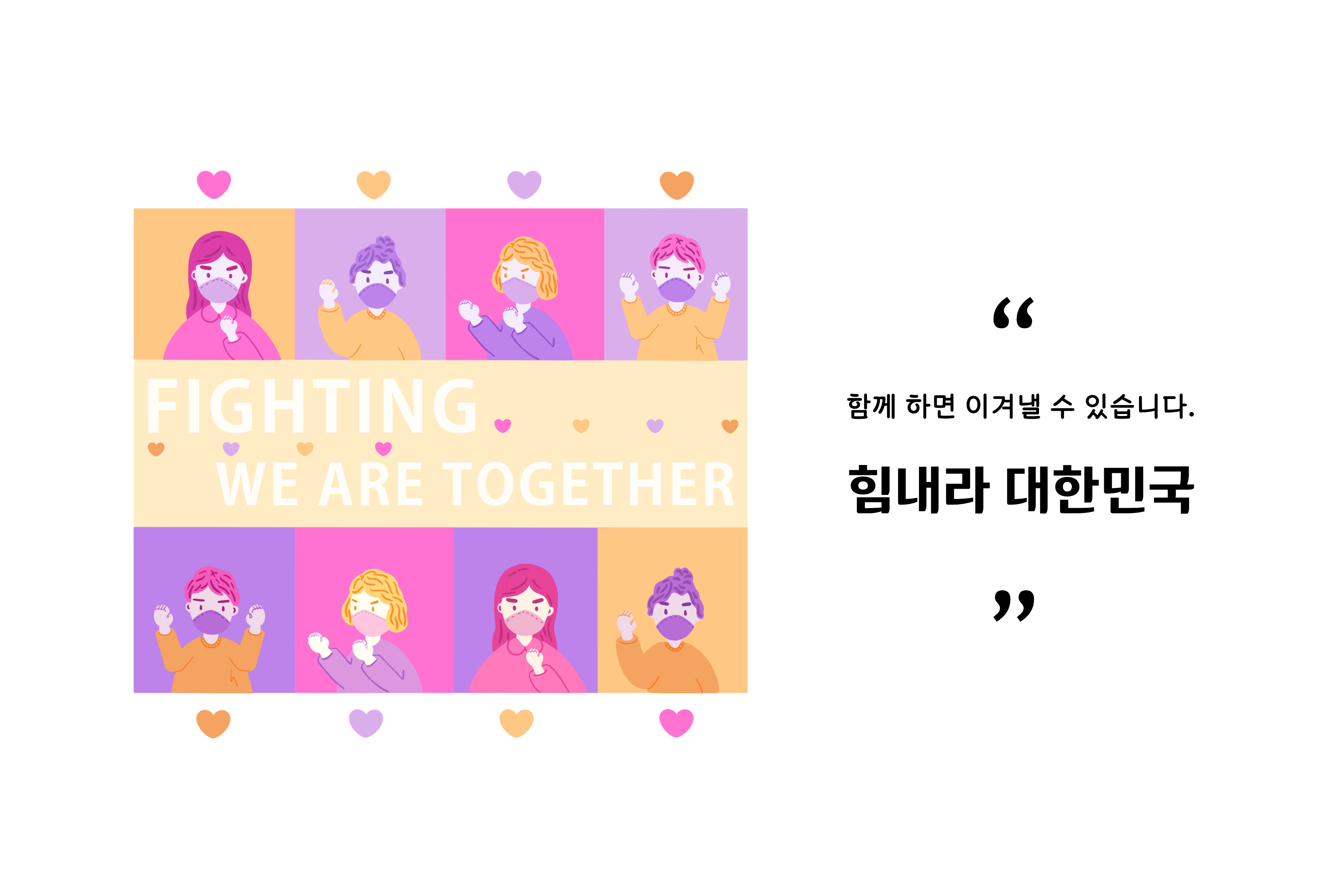 함께 하면 이겨낼 수 있습니다. 힘내라 대한민국
