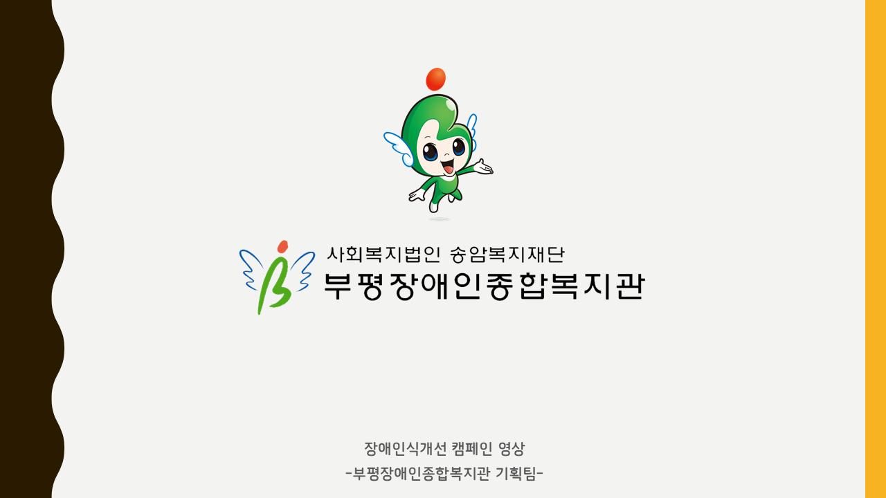 장애인식개선 캠페인 영상 - 부평장애인종합복지관 기획팀-