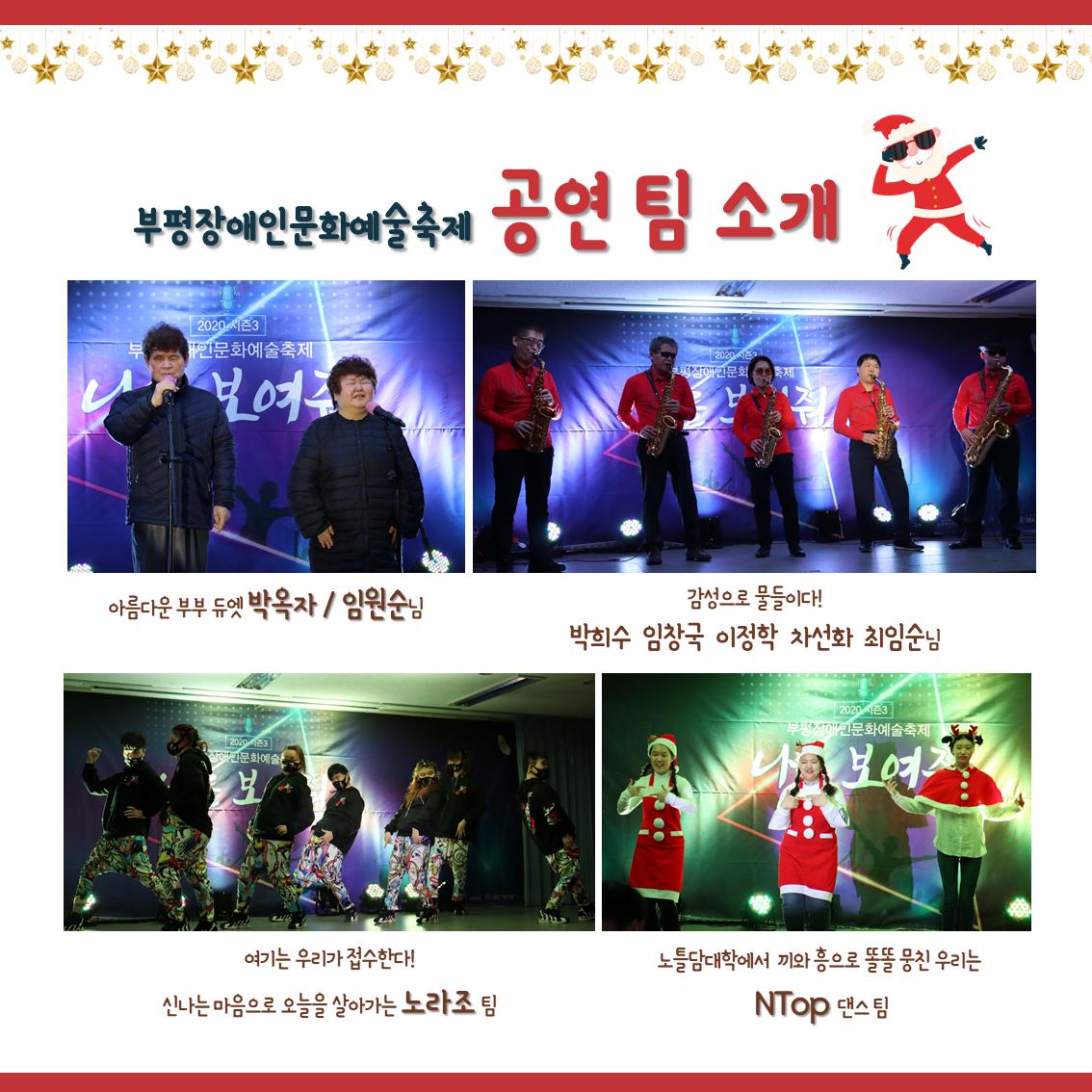 부평장애인문화예술축제 공연 팀 소개 박옥자 임원순님, 시각장애인 색소폰 동아리, 노라조팀, NTop 팀
