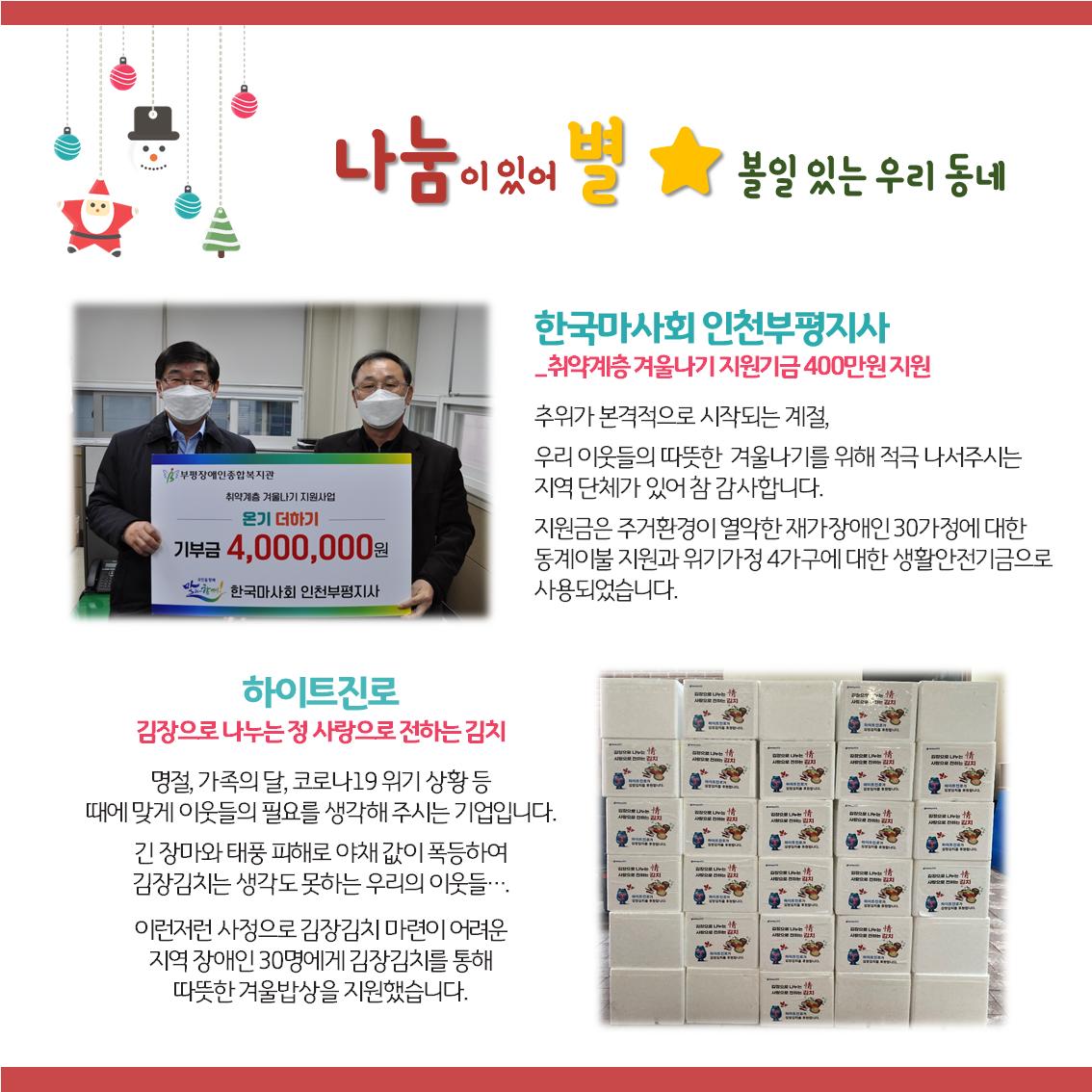 나눔이 있어 별 볼일 있는 우리 동네 한국마사회 인천부평지사와 하이트진로 나눔소식 소개