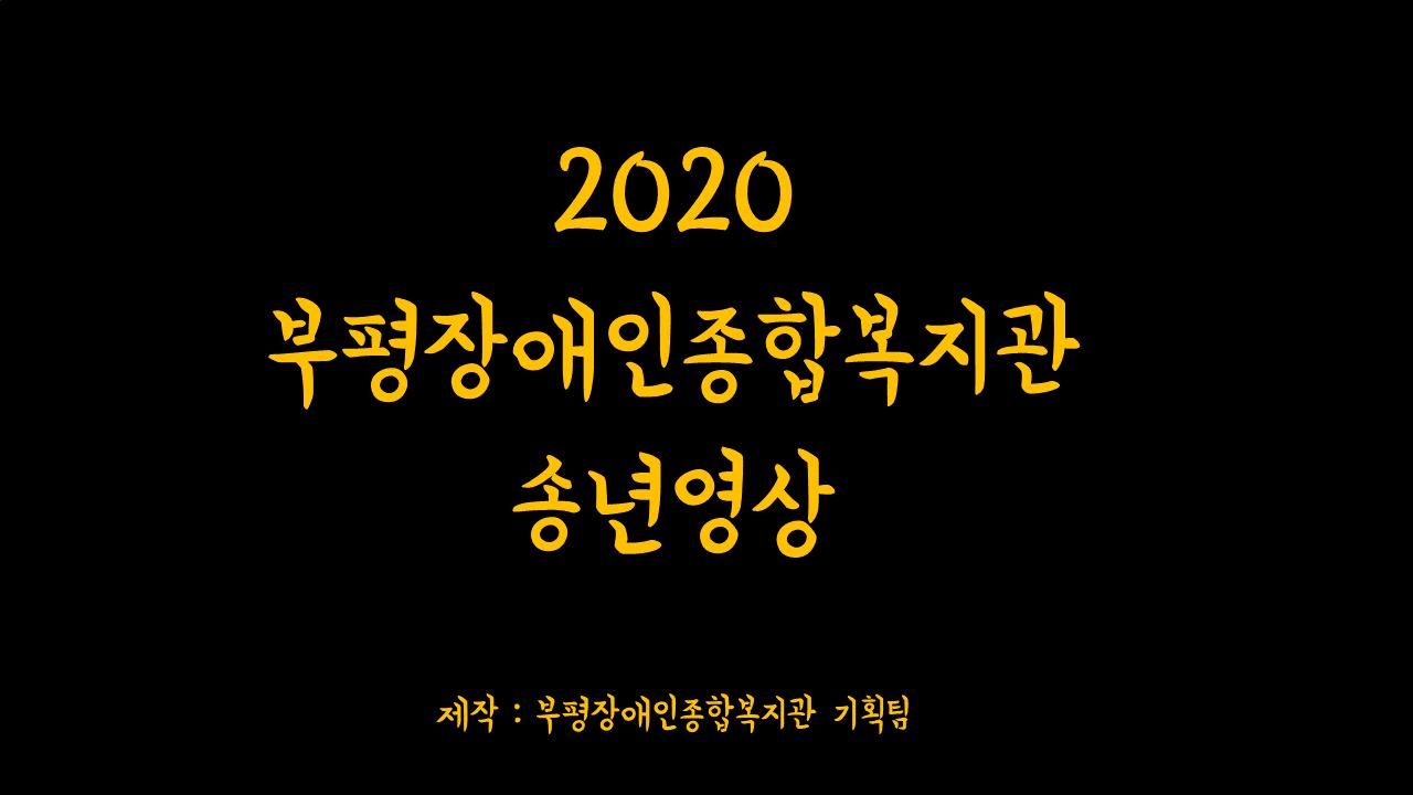 2020 부평장애인종합복지관 송년영상