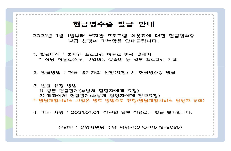 2021년 1월 1일부터 복지관 프로그램 이용료에 대한 현금영수증 발급신청이 가능합니다. 자세한 사항은 070-4673-3035 담당자 김의령에게 문의 부탁드립니다.