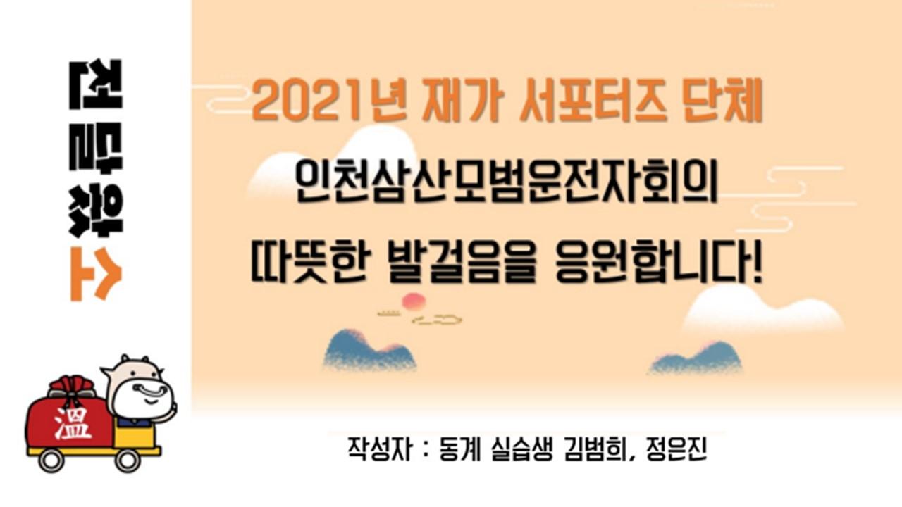 2021년 1월 재가 서포터즈 (삼산모범운전자회)의 활동을 응원합니다.