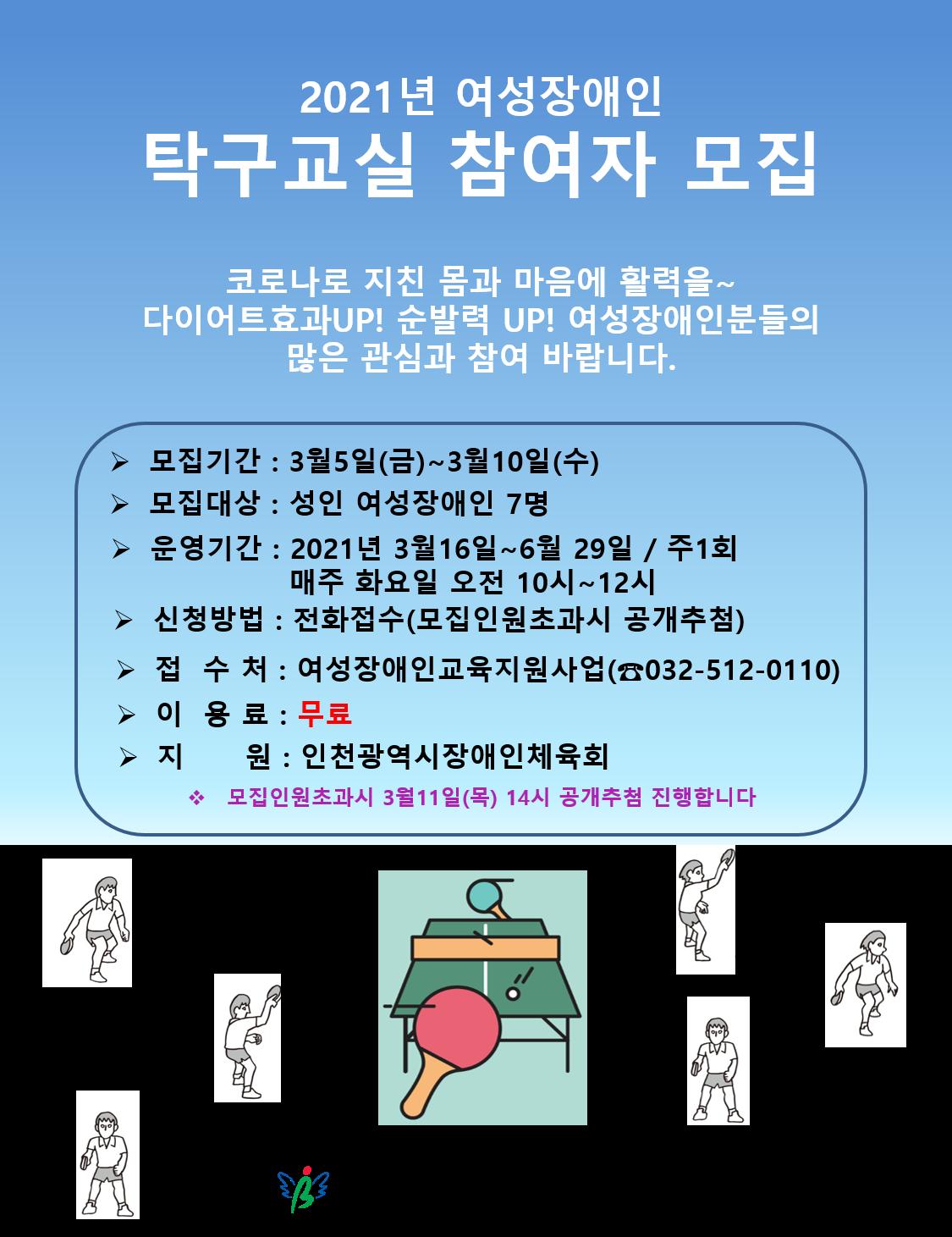 2021년 여성장애인 탁구교실 참여자 모집 홍보지