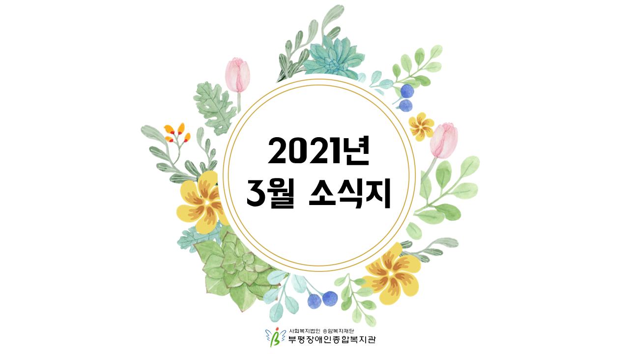 2021년 3월 소식지