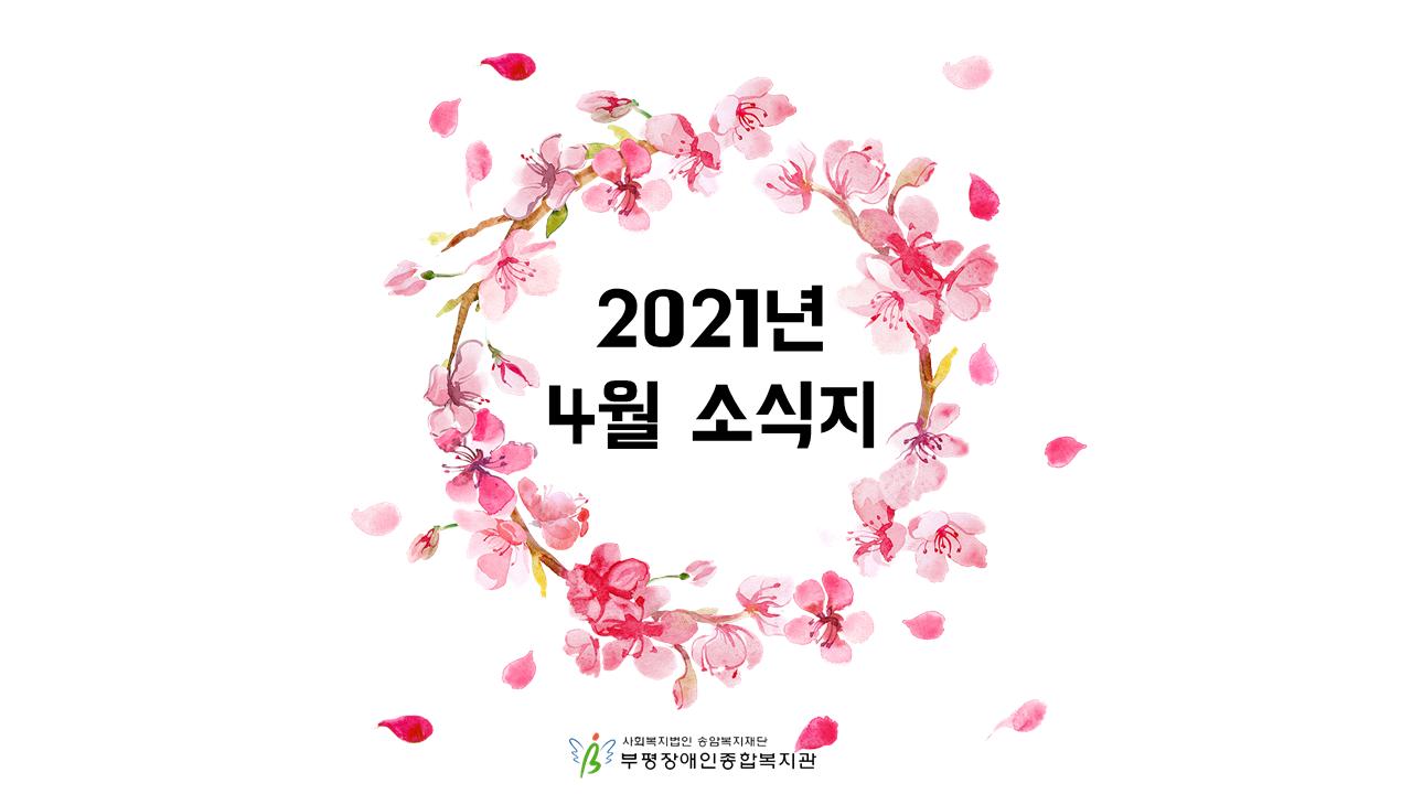 2021년 4월 소식지